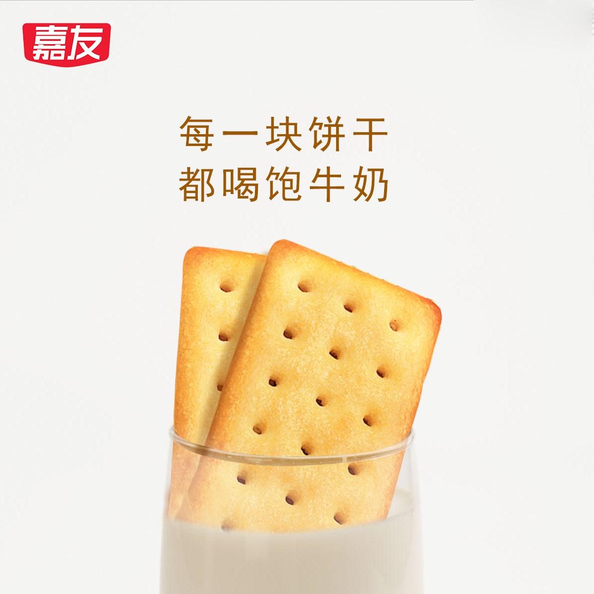嘉友牛乳系列饼干