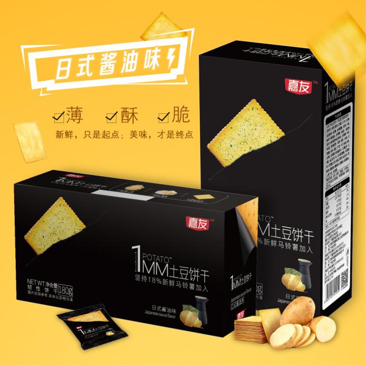嘉友1MM日式酱油味饼干 (3)