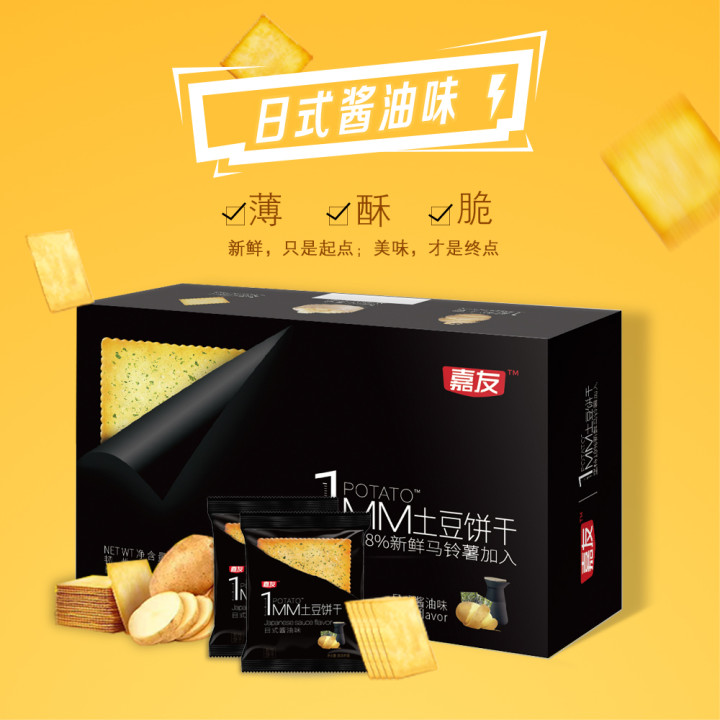 嘉友1MM日式酱油味饼干 (1)