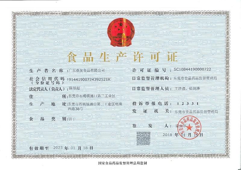 食品生产许可证正本_1