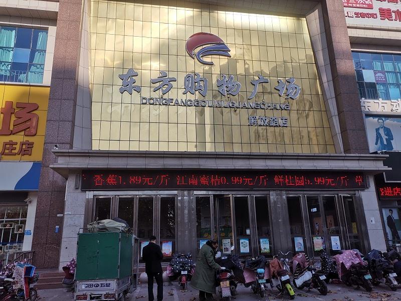 嘉友合作伙伴——山东临沂东方超市展示 (2)