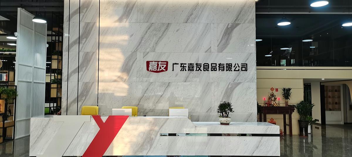 广东嘉友食品有限公司