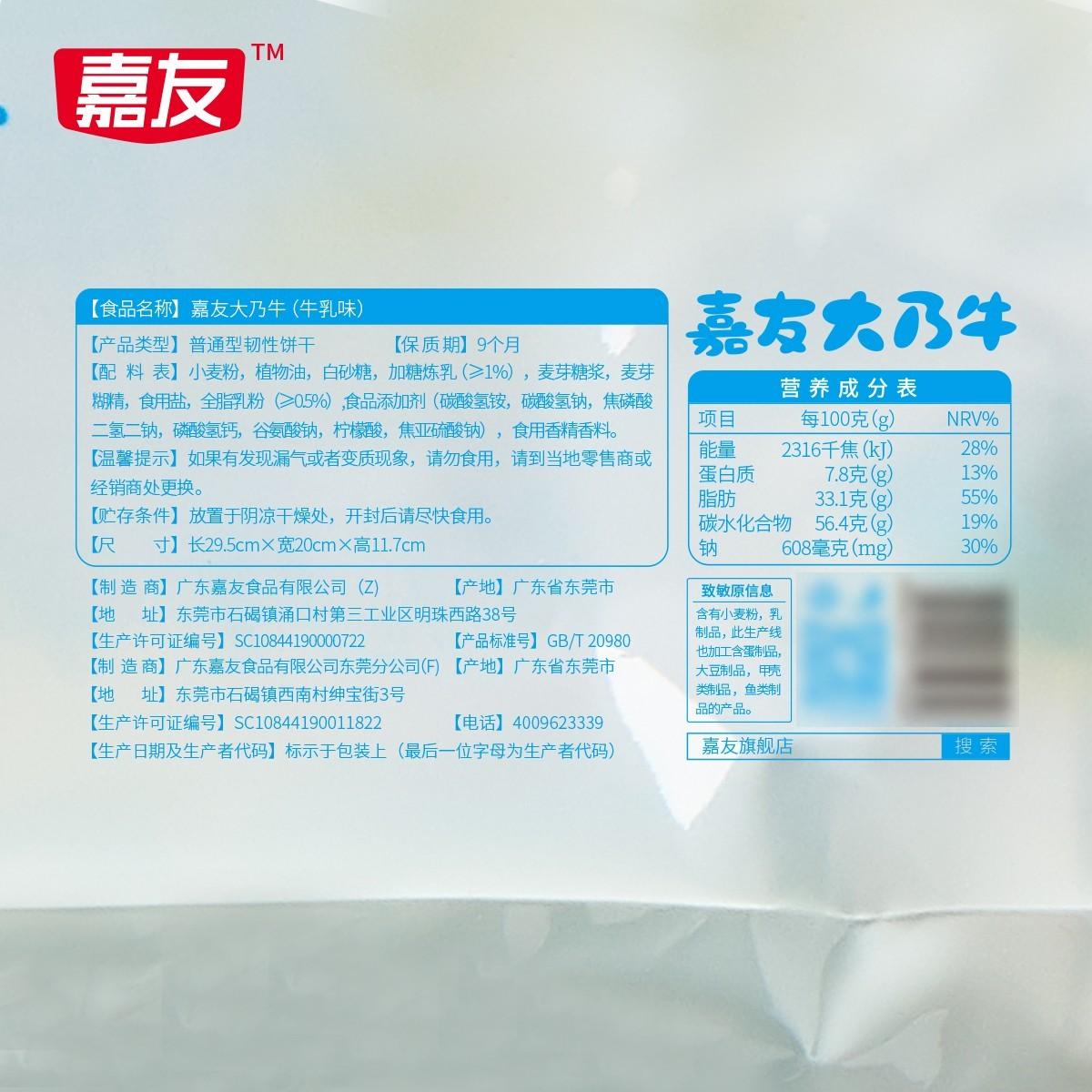 嘉友牛乳味大乃牛整箱1.2kg