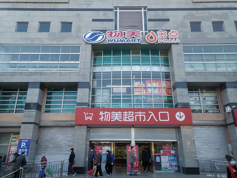嘉友&物美超市合作案例 (4)