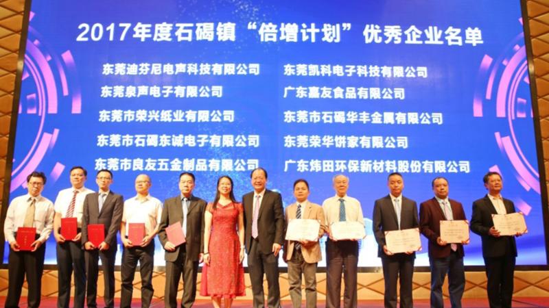 广东嘉友食品有限公司入选东莞市协同倍增企业