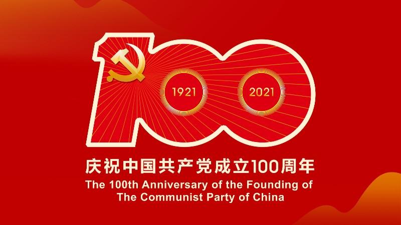 广东嘉友食品有限公司热烈庆祝中国共产党建党100周年