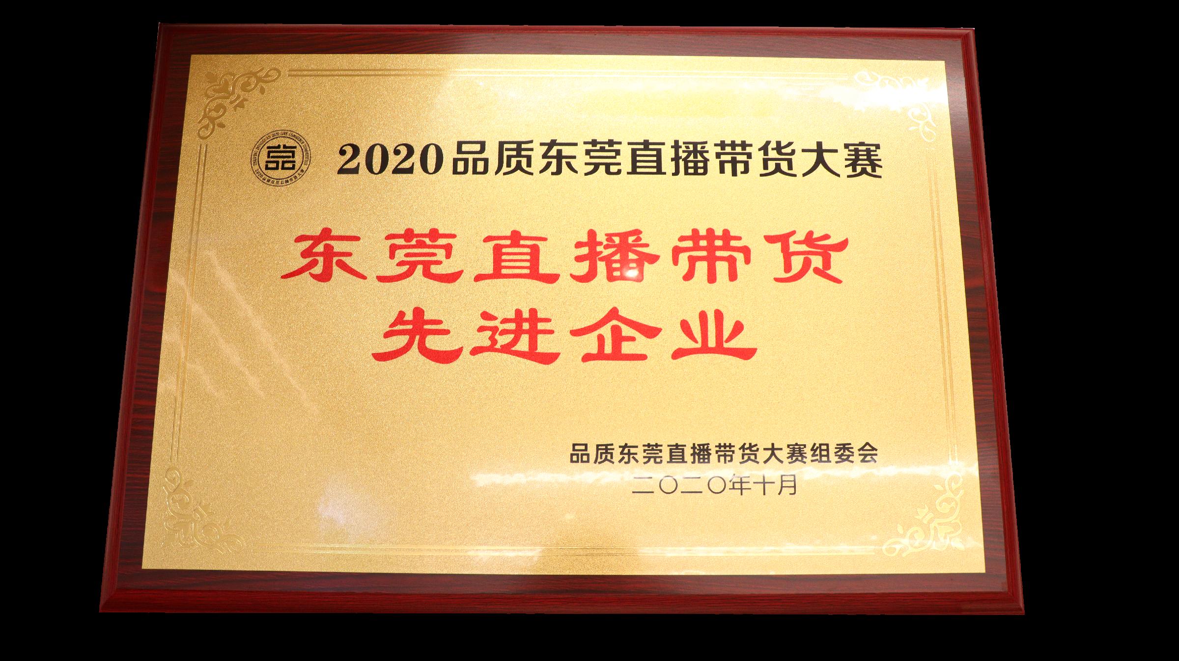 广东嘉友食品有限公司荣获东莞直播带货先进企业