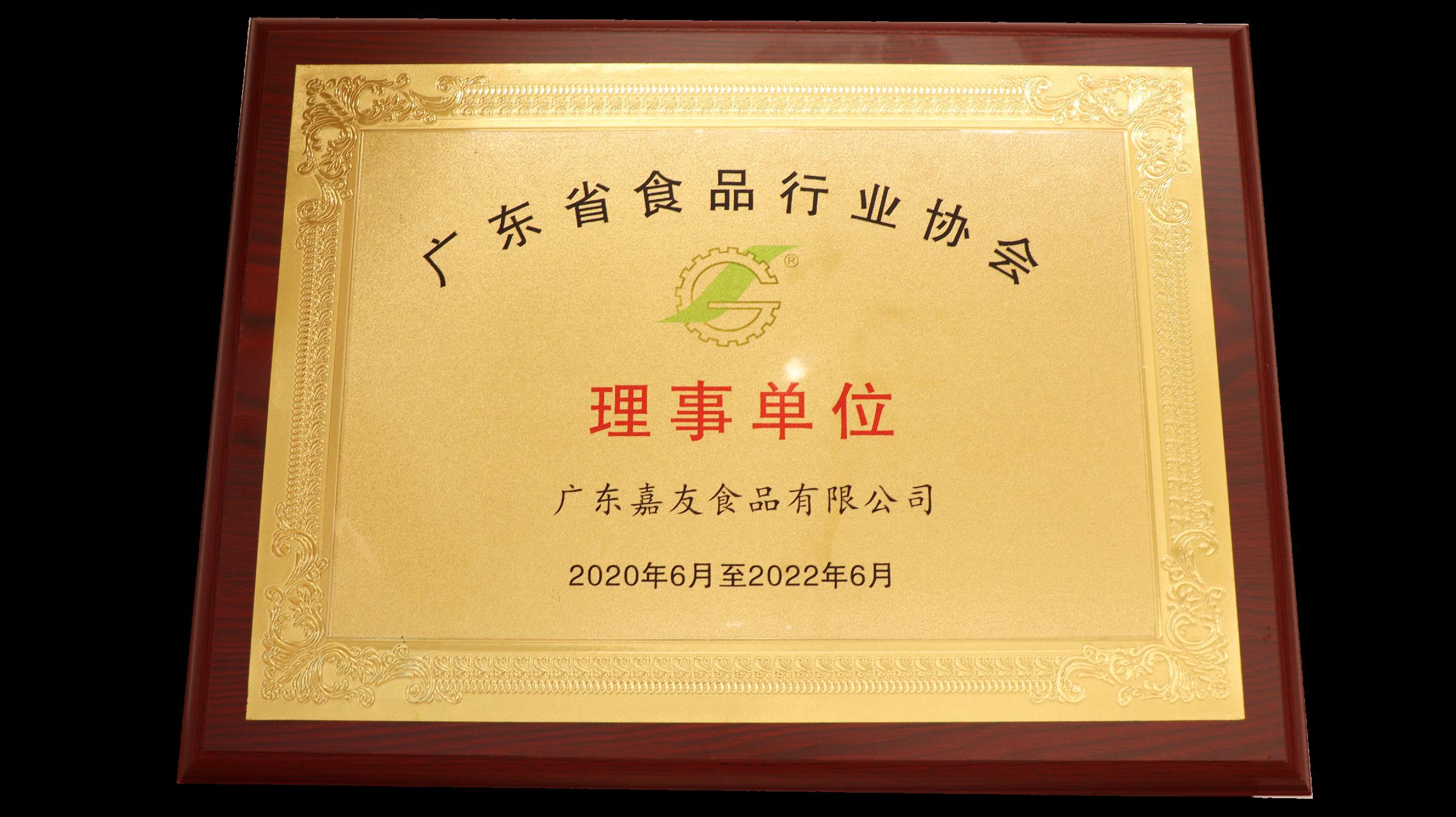 广东嘉友食品荣获广东省食品行业协会理事单位