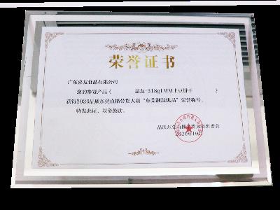 """广东嘉友食品有限公司荣获东莞直播带货大赛""""东莞制造优品""""荣誉证书"""