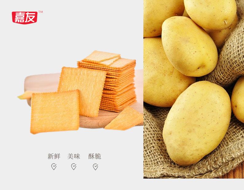 嘉友原料精选山东滕州荷兰品种15号土豆