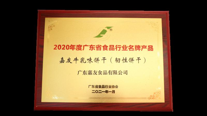 嘉友牛乳味饼干(韧性饼干)荣获2020年度广东省食品行业名牌产品