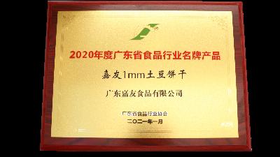 喜讯!嘉友1MM土豆饼干和牛乳味饼干荣获广东省食品行业协会颁发奖项