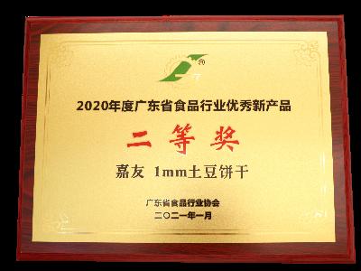 嘉友1MM土豆饼干荣获2020年度广东省食品行业名牌产品