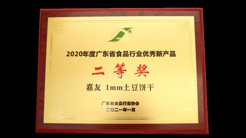 嘉友1MM土豆饼干荣获2020年度广东省食品行业优秀新产品二等奖
