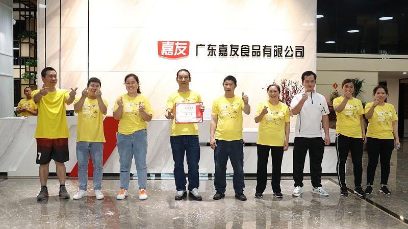 广东嘉友食品有限公司第四届运动会 ——团体赛获奖队伍 (20)