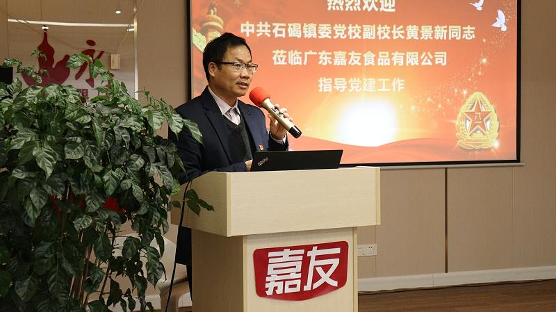 中共石碣镇委党校副校长莅临嘉友食品指导党建工作 (2)