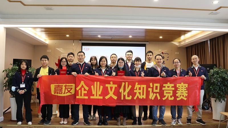 文化标杆齐参与,嘉友企业文化竞赛正式开展 (9)
