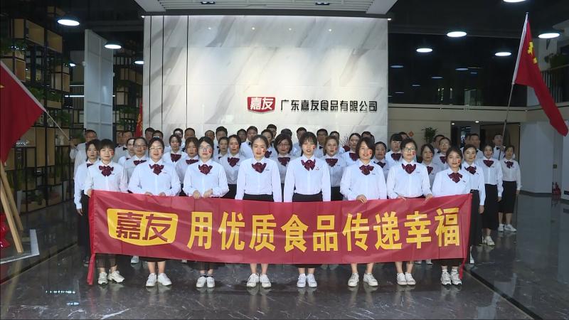 《没有共产党就没有新中国》广东嘉友食品有限公司向党的百年华诞献礼
