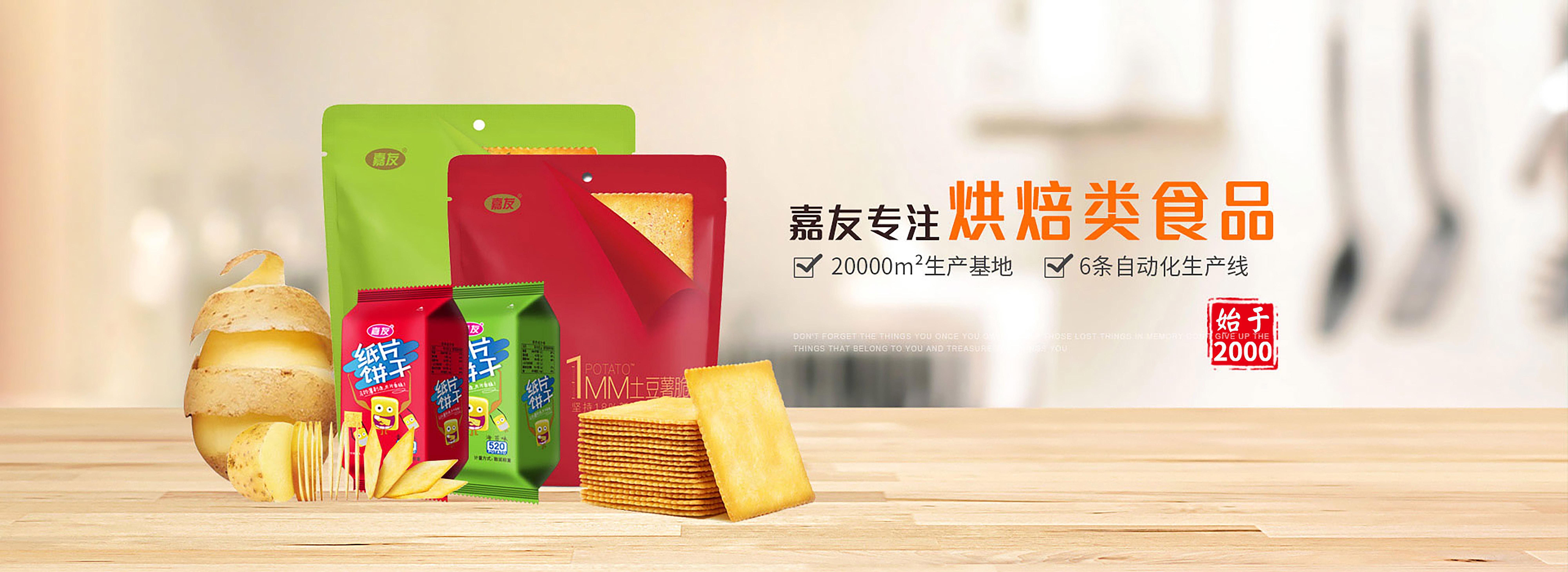 嘉友专注饼干烘焙20年