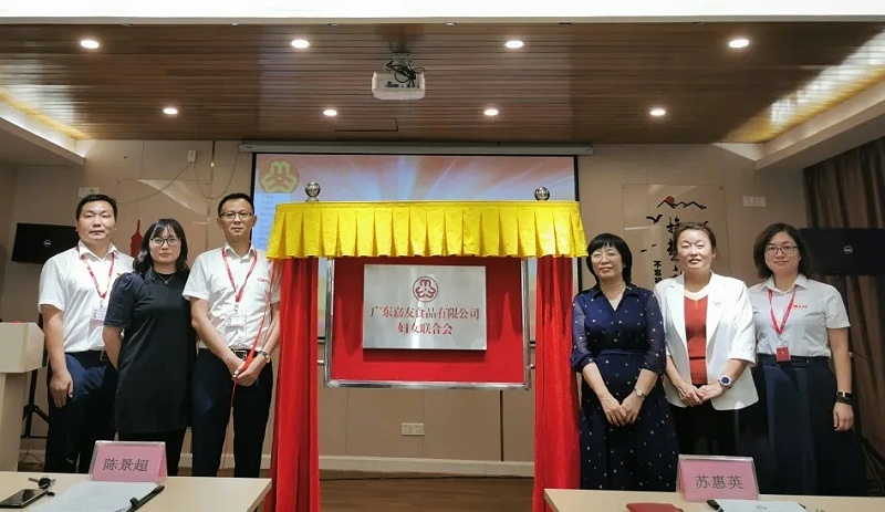 喜讯!广东嘉友妇女联合会正式成立。 (7)