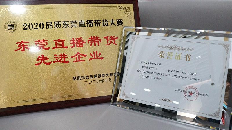 """嘉友食品荣获""""东莞直播带货先进企业""""奖项"""