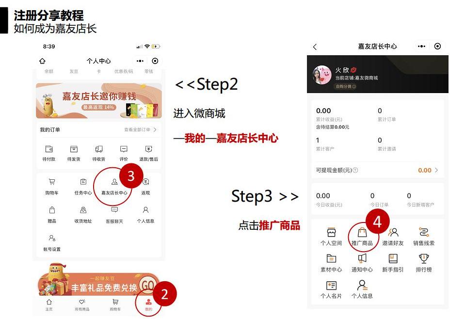 嘉友微商城指导流程图 (5)