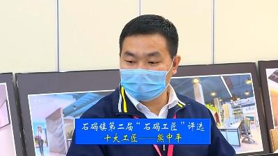 以匠心践行初心—石碣工匠熊中平事迹介绍