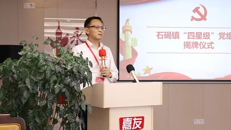 """喜讯!广东嘉友食品有限公司党支部获命名为""""四星级""""党组织 (3)"""