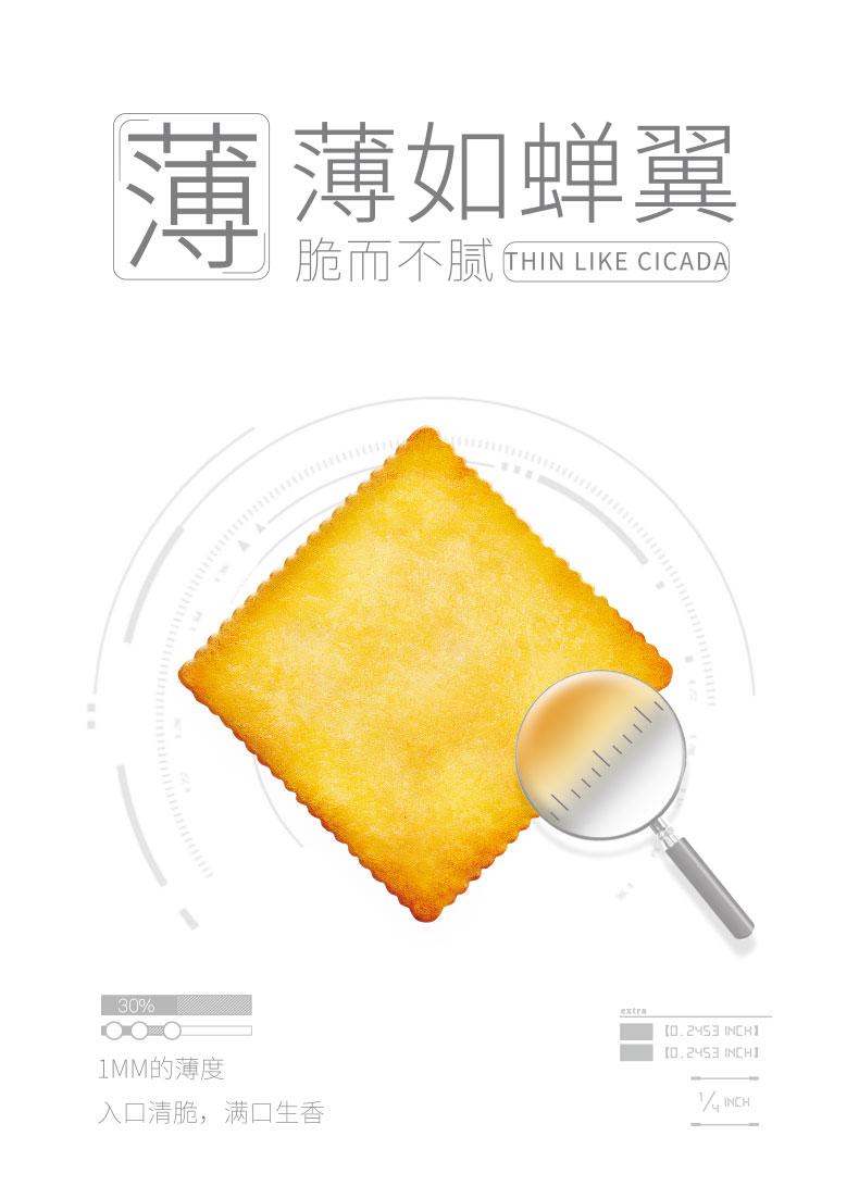 纸片饼干日式酱油味
