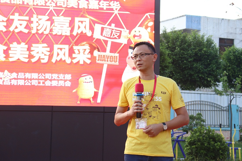 嘉友总经理陈景超先生上台致辞