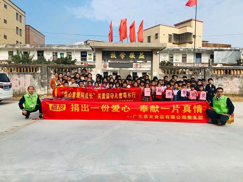 嘉友赴粤东校园公益行 (4)