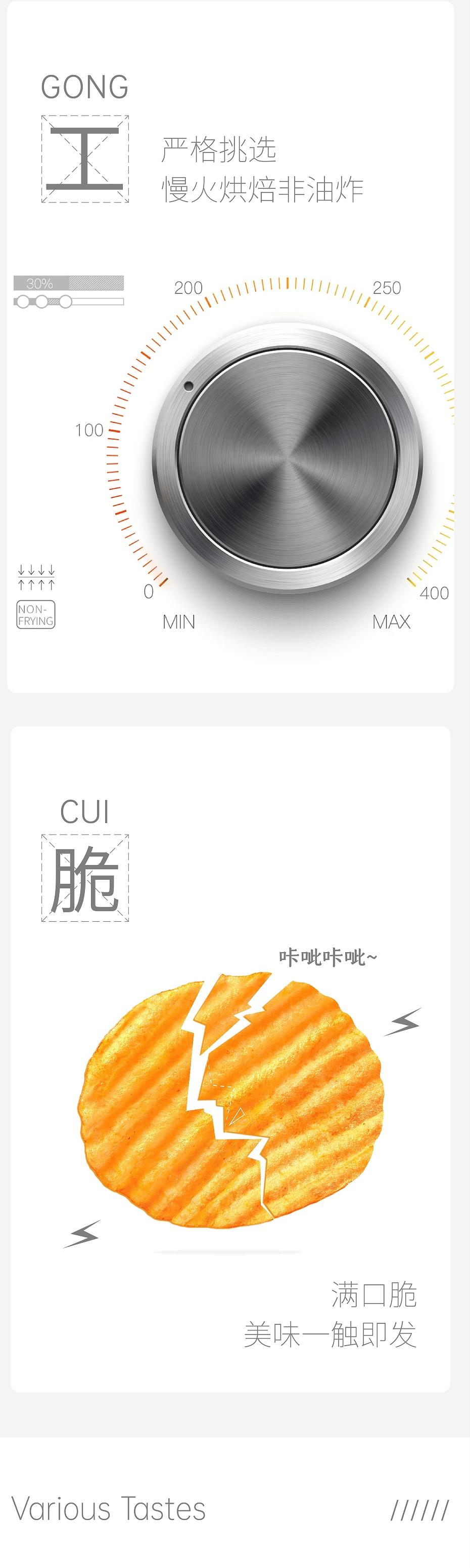 嘉友燃脆薯片