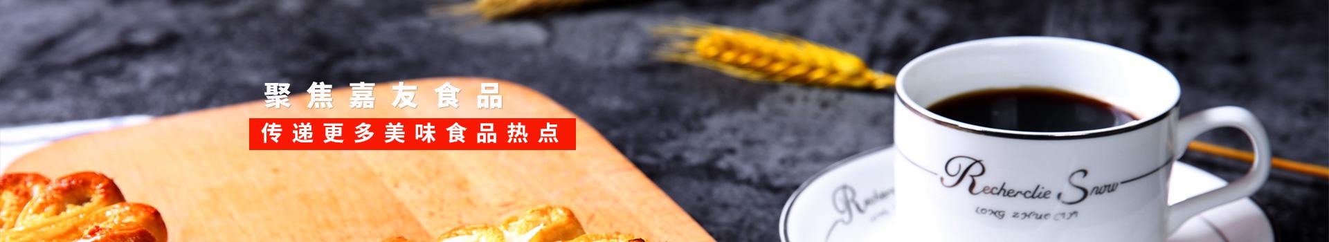 嘉友食品-聚焦嘉友食品,传递更多美味食品热点