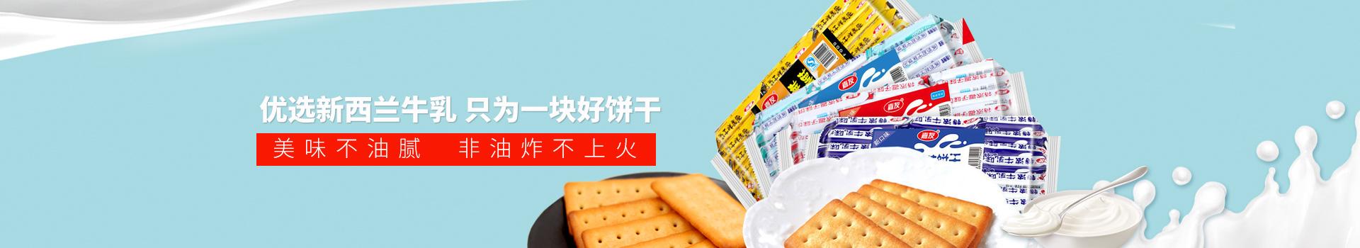 嘉友食品-优选新西兰牛乳,只为一块好饼干,美味不油腻,非油炸不上火
