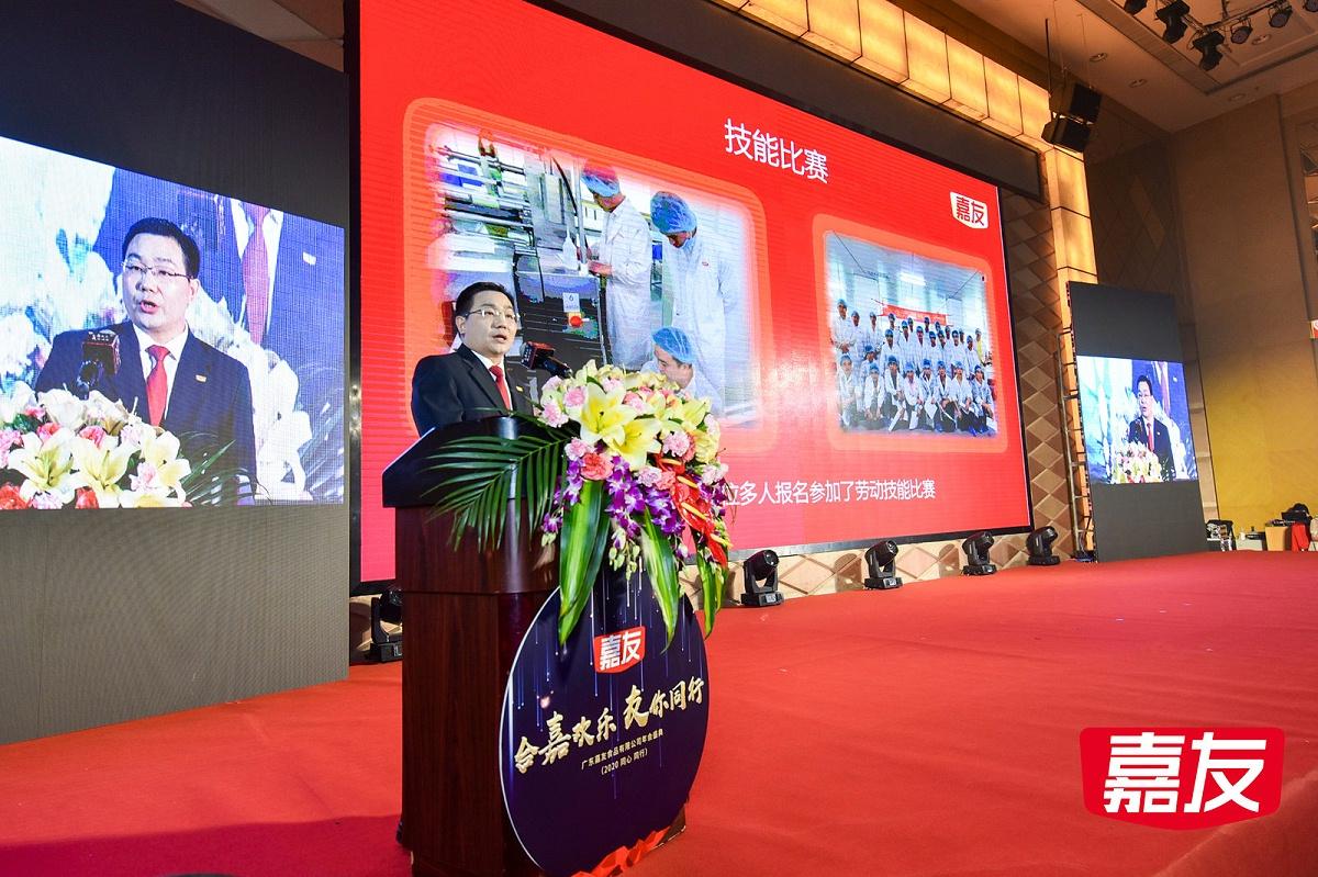 嘉友食品生产部熊总监发表演讲