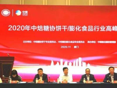 2020届饼干膨化食品行业于福建厦门召开高峰论坛会议