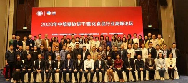 2020届饼干膨化食品行业于福建厦门召开高峰论坛会议 (1)