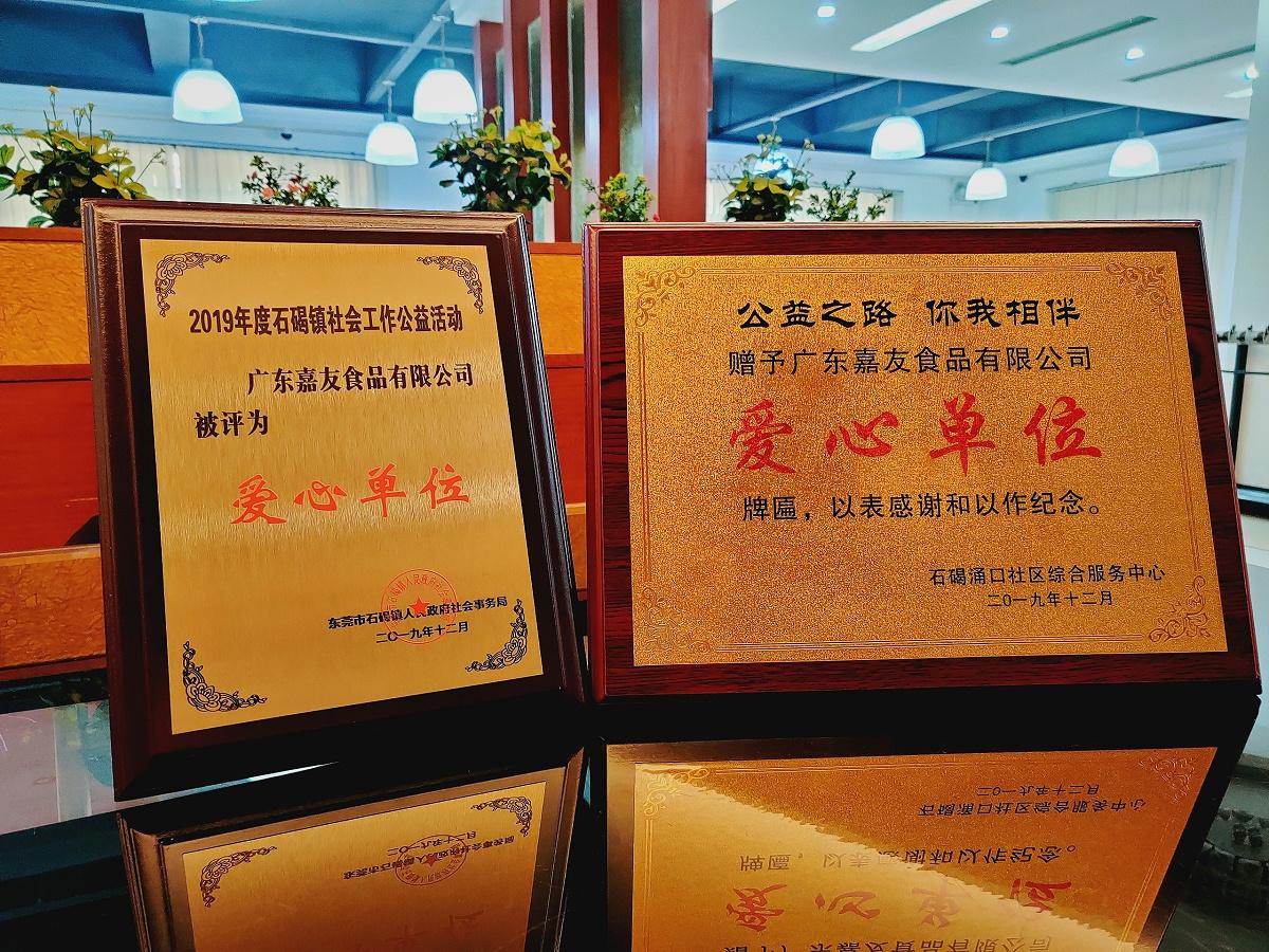 """广东嘉广东嘉友食品有限公司荣获""""爱心单位""""牌匾"""