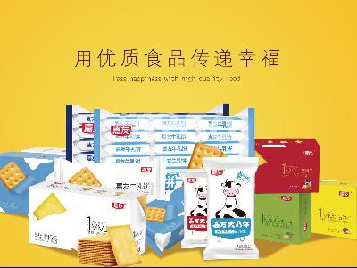 广东饼干批发哪个厂家好?广东饼干批发厂家——广东嘉友食品有限公司